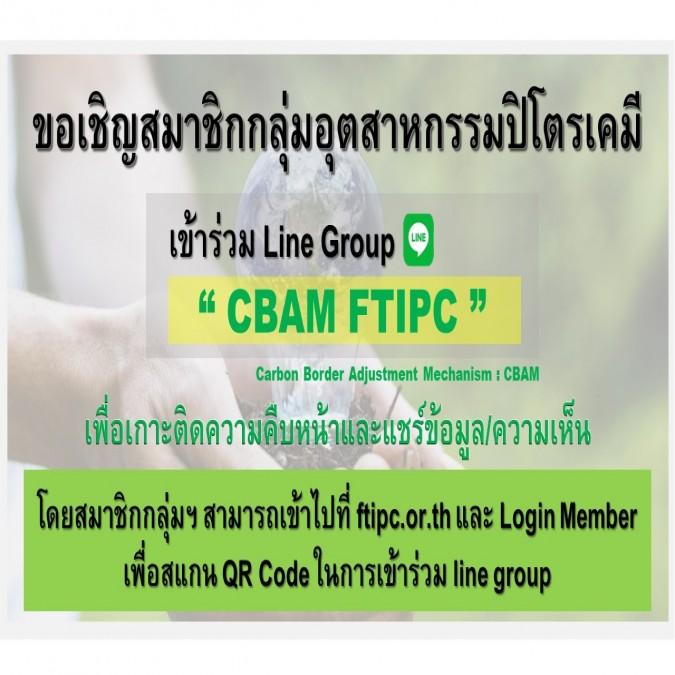 """FTIPC : ขอเชิญสมาชิกเข้าร่วม """"CBAM FTIPC Line group"""""""