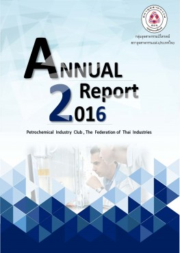FTIPC Annual Report 2016